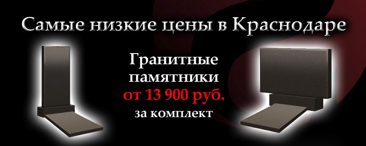 Самые низкие цены в Краснодаре на памятники