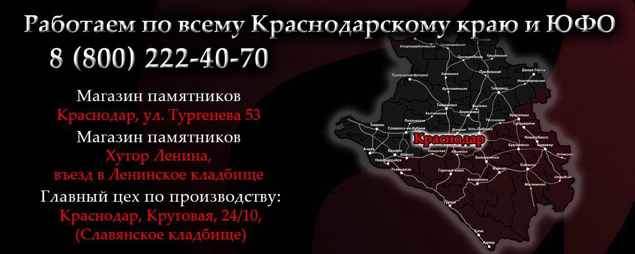 Продажа памятников в Краснодаре