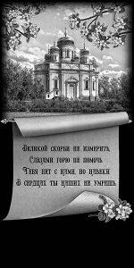 Гравировка на обратной стороне памятника obr304-2d