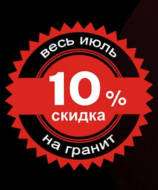 Скидка 10% на все гранитные памятники