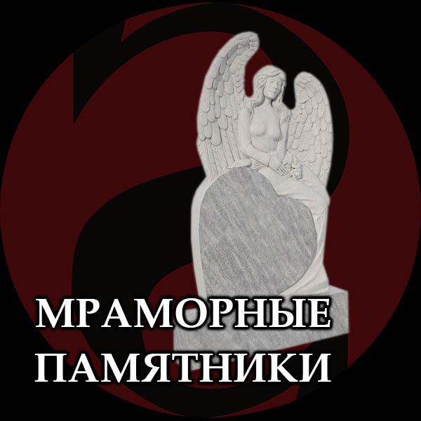 Каталог мраморных памятников